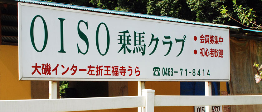 OISO乗馬クラブ